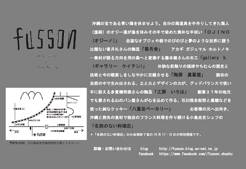 オキツブ裏画像2.jpg
